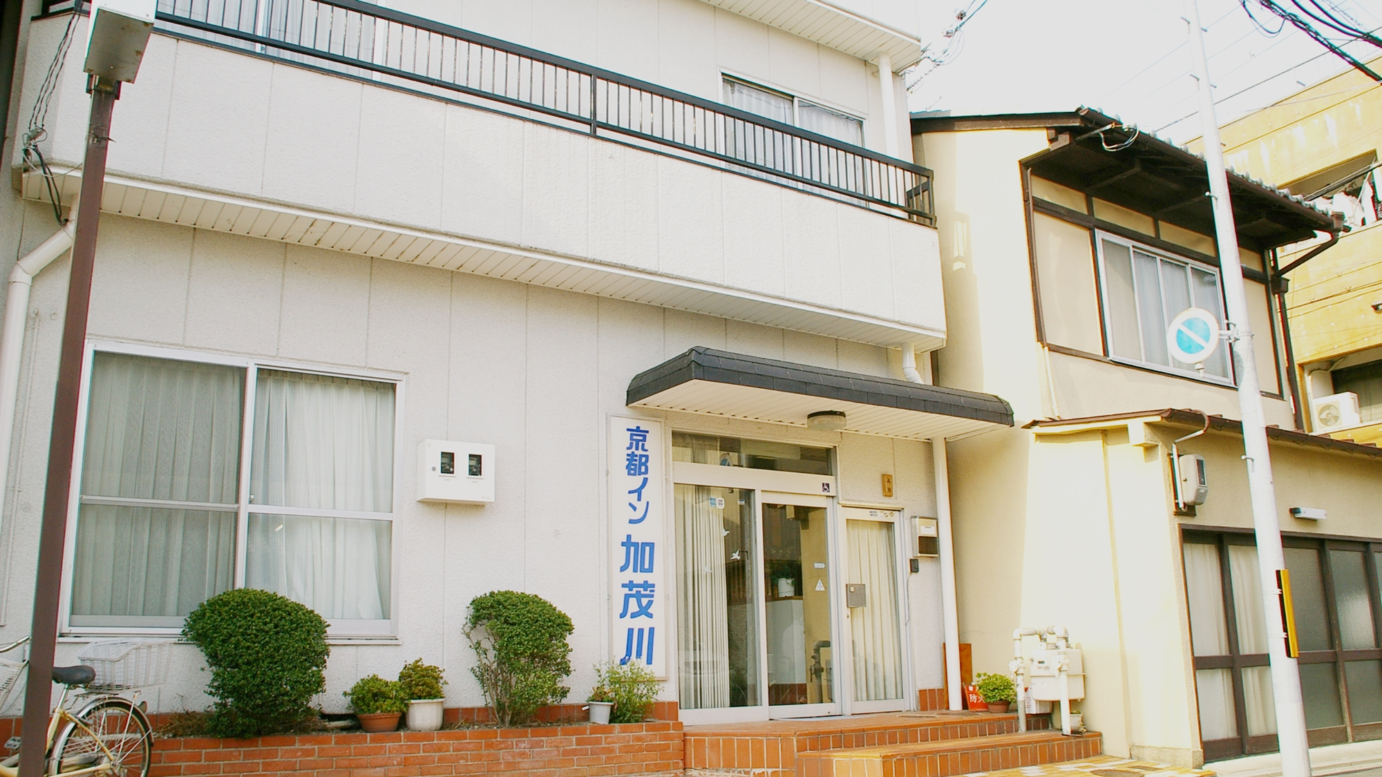京都イン加茂川