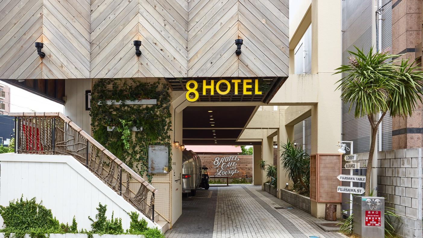 8hotel湘南藤沢(エイトホテル湘南藤沢)