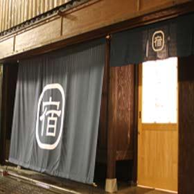 宿はる家Kyoto