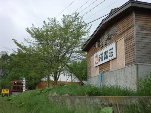 稲富温泉 稲富荘
