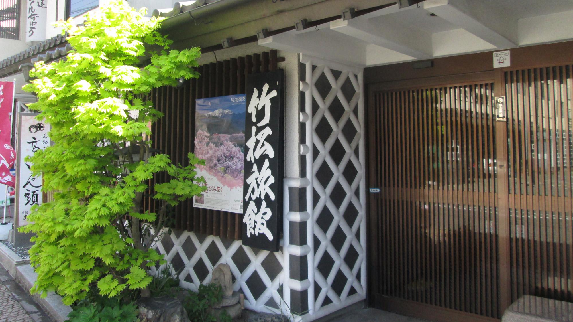 高遠温泉 竹松旅館