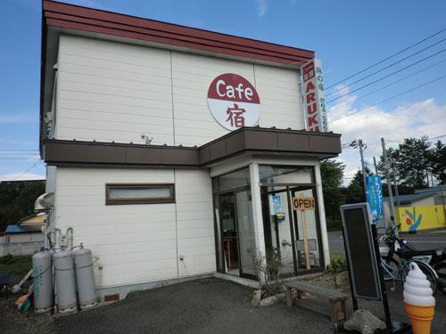 宿屋cafeARUKU