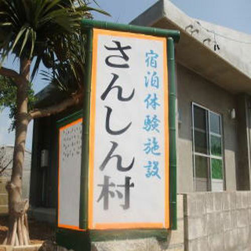 民宿 さんしん村 <宮古島>