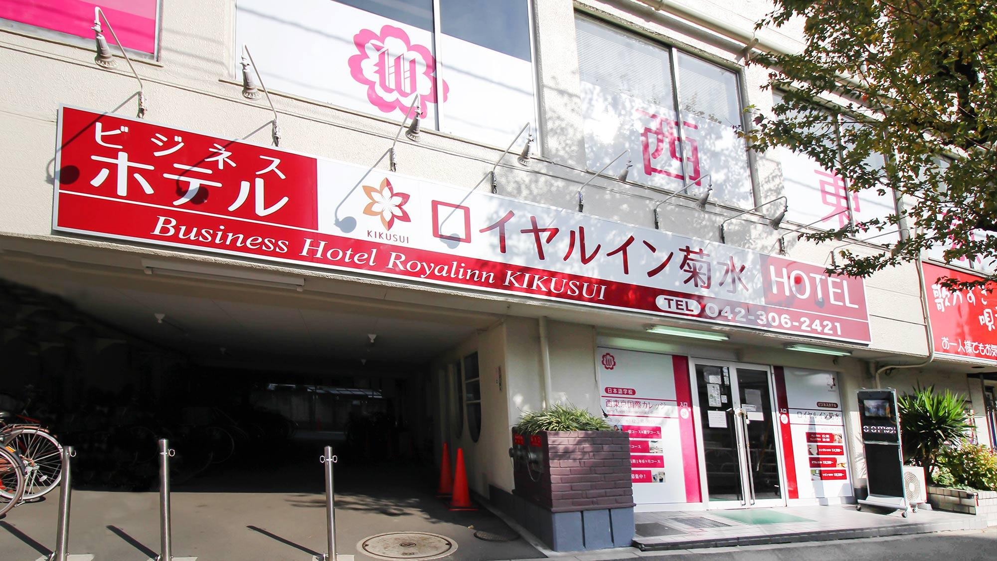 ビジネスホテル ロイヤルイン菊水