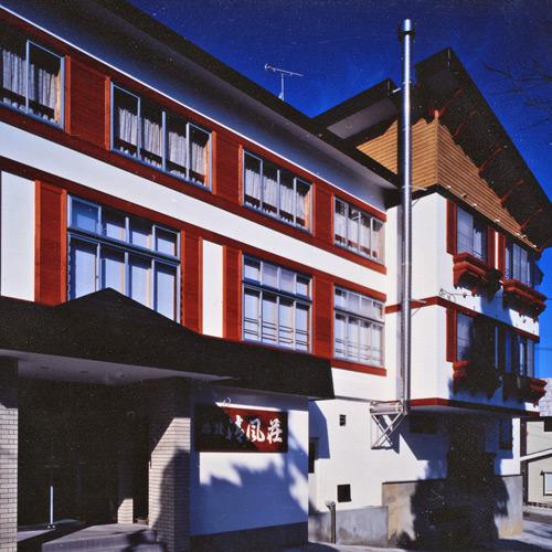 赤倉温泉 旅館清風荘