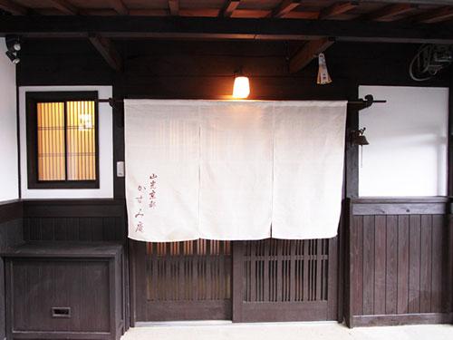 京都 かすみ庵
