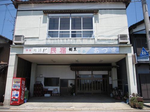 民宿 あづま <石川県>