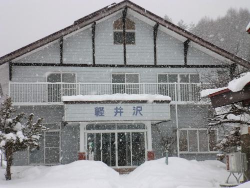 軽井沢・民宿