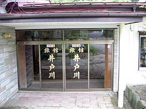 井戸川温泉