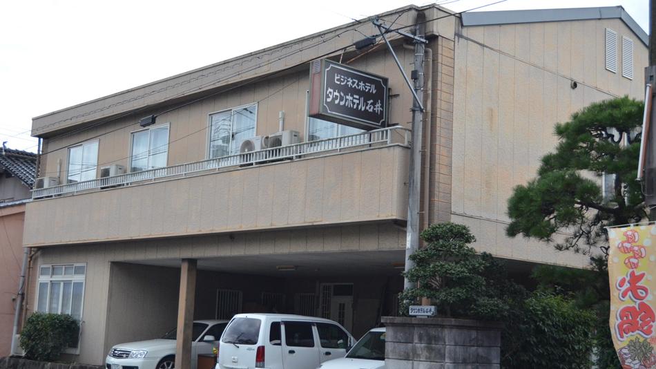タウンホテル石井