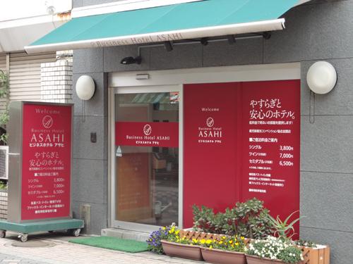 ビジネスホテル アサヒ <鹿児島県>