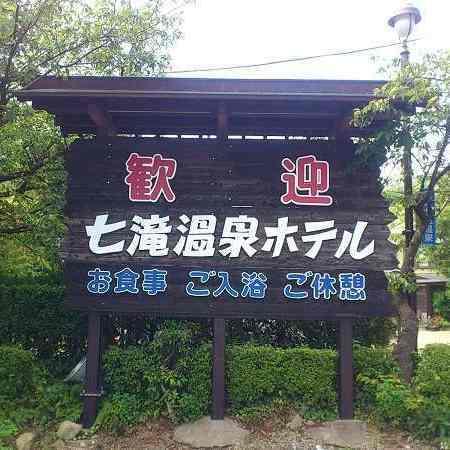源泉掛け流しの宿 七滝温泉ホテル
