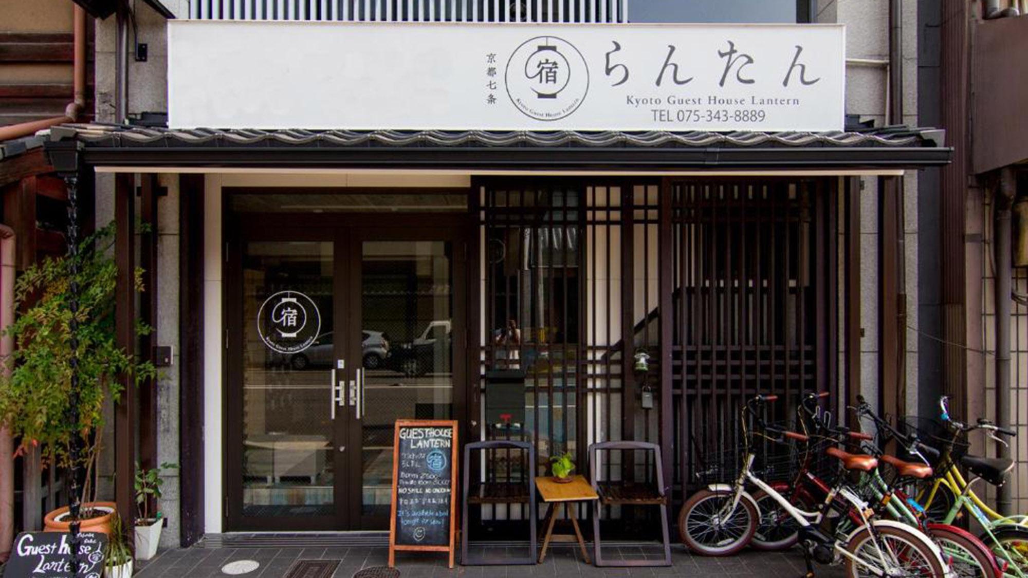 京都ゲストハウス ~らんたん~