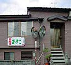 民宿あきこ