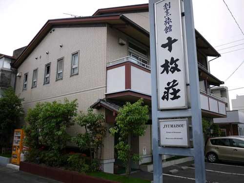 十枚荘 JYUMAISOU