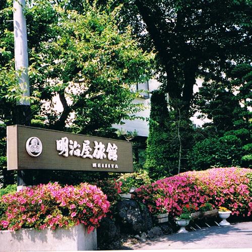 西軽井沢 御代田 明治屋旅館