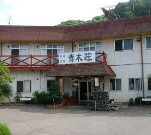 旅館・民宿 青木荘