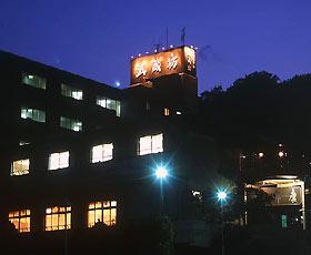 平泉温泉元湯 ホテル武蔵坊