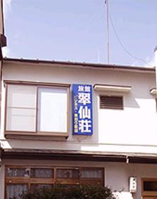 旅館 翠仙荘