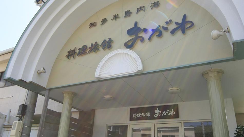 すし職人の湯宿 おがわ(旧:料理旅館 小川)
