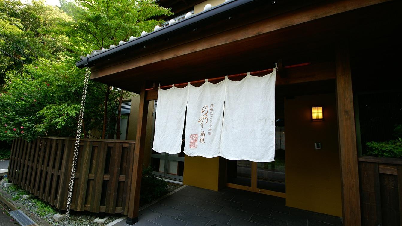 強羅温泉 強羅にごりの湯宿 のうのう箱根