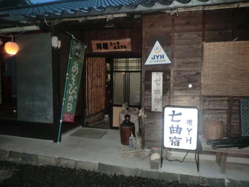 川根七曲宿ユースホステル