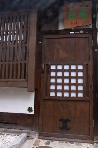 京の宿 苔庵