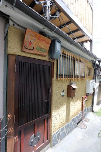 京の宿 地蔵庵