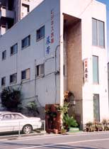 ビジネス旅館辰芳
