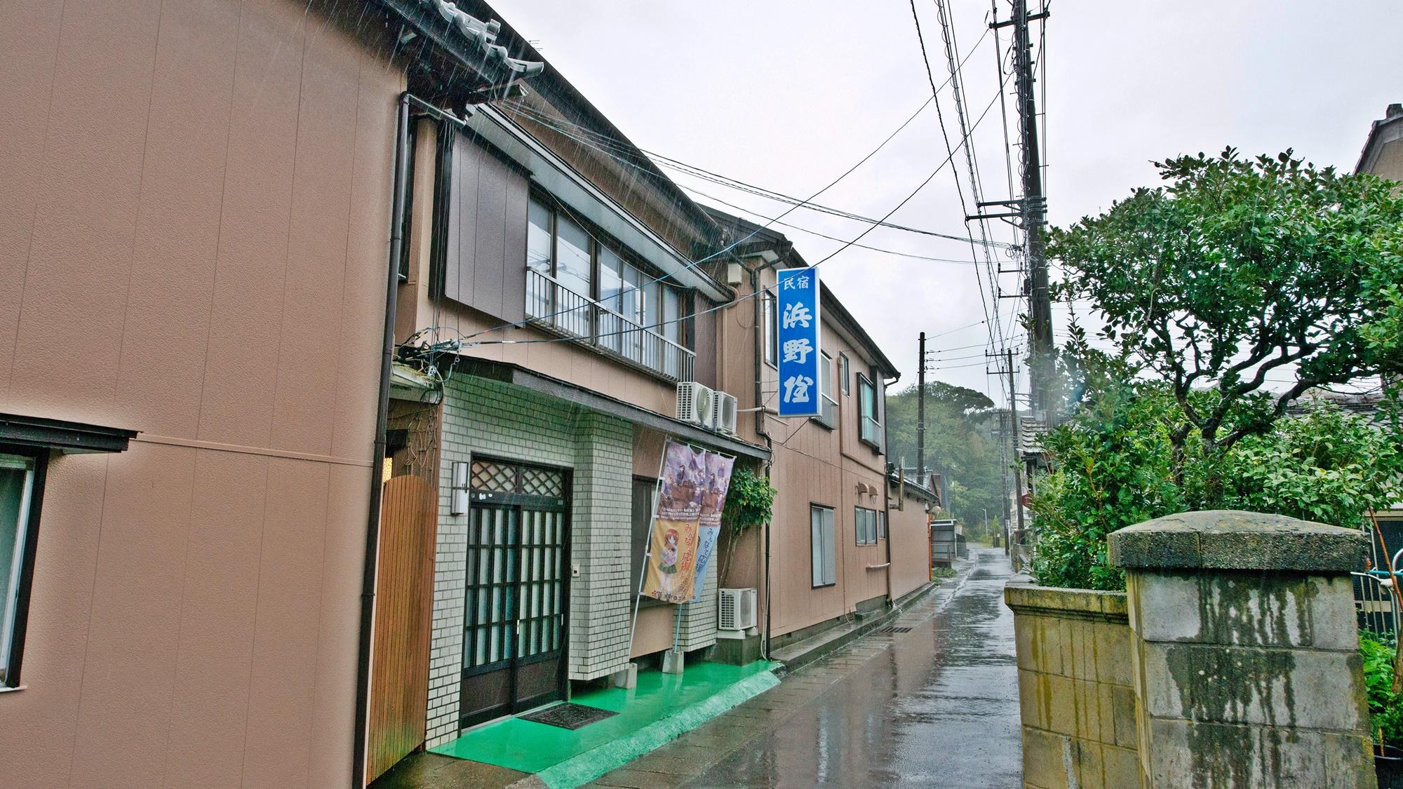 民宿 浜野屋