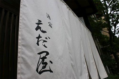 草津温泉 湯宿えだ屋