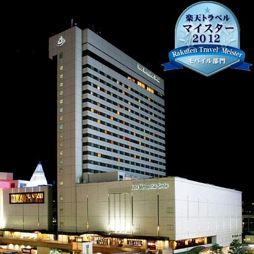 【新幹線付プラン】ホテルメトロポリタン仙台(びゅうトラベルサービス提供)
