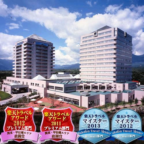 【新幹線付プラン】那須温泉 ホテルエピナール那須(びゅうトラベルサービス提供)