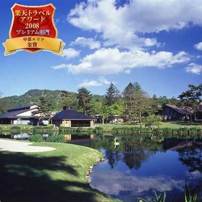 【新幹線付プラン】軽井沢プリンスホテル(びゅうトラベルサービス提供)