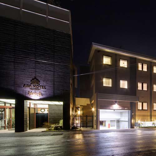 【新幹線付プラン】アパホテル<軽井沢駅前>軽井沢荘(JR東日本びゅう提供)