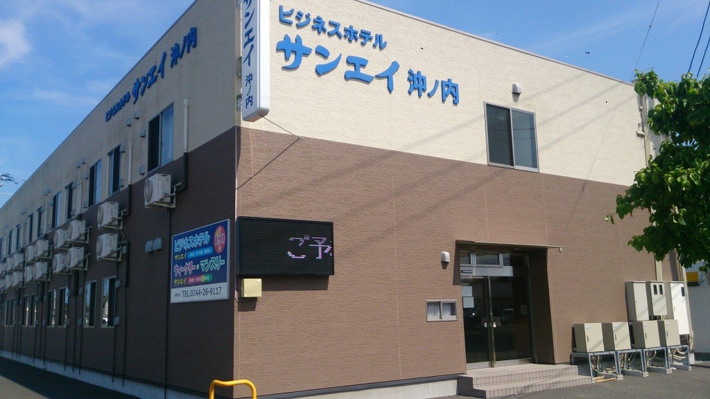 ビジネスホテルサンエイ沖ノ内