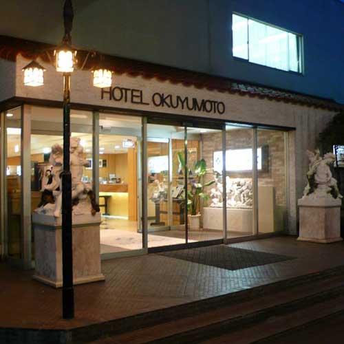 【特急列車付プラン】箱根湯本温泉 ホテルおくゆもと(びゅうトラベルサービス提供)