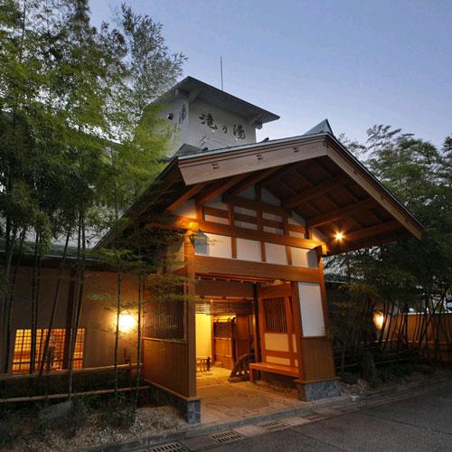 【新幹線付プラン】和みのお宿 滝乃湯(びゅうトラベルサービス提供)