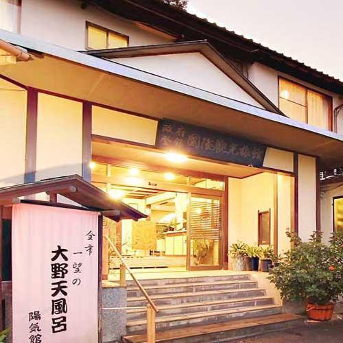 【特急列車付プラン】伊東温泉 陽気館(びゅうトラベルサービス提供)