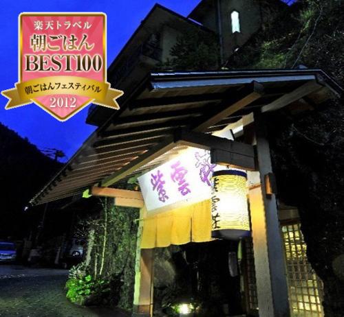 【特急列車付プラン】箱根温泉 鶴井の宿 紫雲荘(びゅうトラベルサービス提供)