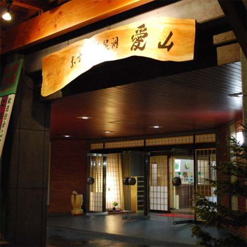 【新幹線付プラン】ホテル龍泉洞愛山(びゅうトラベルサービス提供)