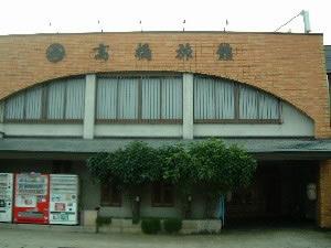 高橋旅館 <秋田県>
