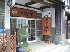 【新幹線付プラン】銀山温泉 旅館松本(びゅうトラベルサービス提供)