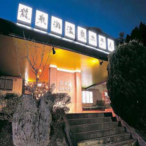 【新幹線付プラン】龍泉洞温泉ホテル(びゅうトラベルサービス提供)