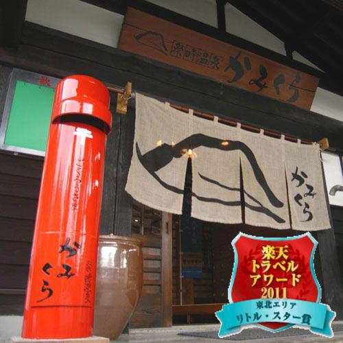 【新幹線付プラン】祭畤温泉(まつるべ温泉)かみくら(びゅうトラベルサービス提供)
