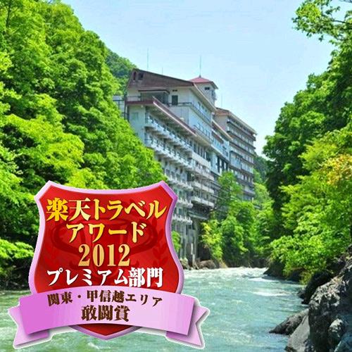 【新幹線付プラン】水上唯一の谷川岳を望む絶景と16種の湯巡りの宿 水上館(びゅうトラベルサービス提供