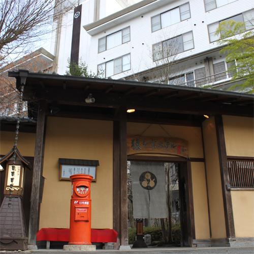 【新幹線付プラン】美味しい宿 豆腐懐石 猿ヶ京ホテル(びゅうトラベルサービス提供)