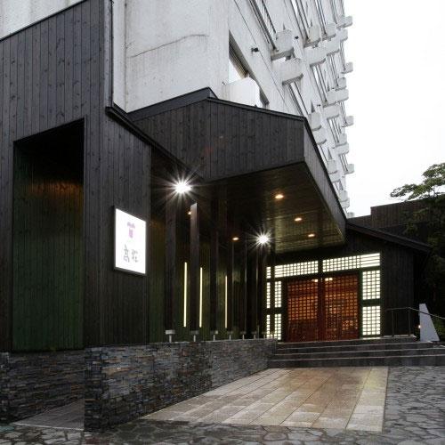 【特急列車付プラン】草津温泉 喜びの宿 高松 (旧ホテル高松)(びゅうトラベルサービス提供)