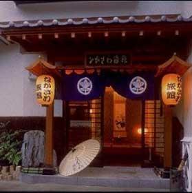 【特急列車付プラン】四万温泉 平成の旅籠なかざわ旅館(びゅうトラベルサービス提供)