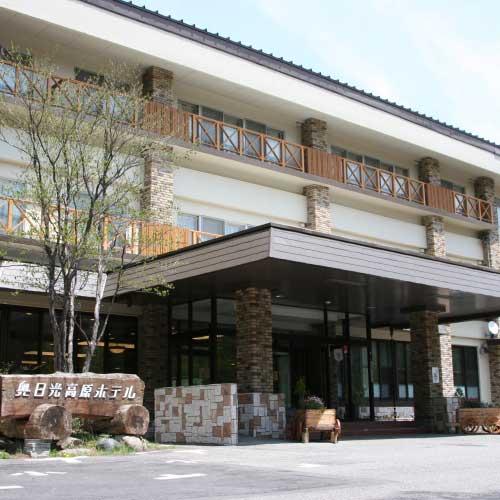 【新幹線付プラン】日光湯元温泉 奥日光高原ホテル(びゅうトラベルサービス提供)